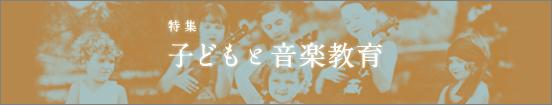 子どもと音楽教育