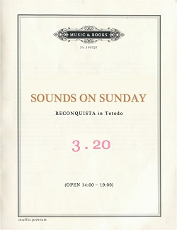 SOUNDS ON SUNDAY vol.3